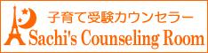 ~子育て受験カウンセラー~ Sachi's Counseling Room