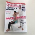 体軸棒 エクササイズ 痛み・疲れ 改善編