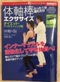「体軸棒 エクササイズ ダイエット アンチエイジング 編」